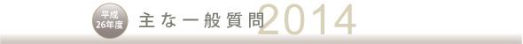 平成26年度 主な一般質問(2014)